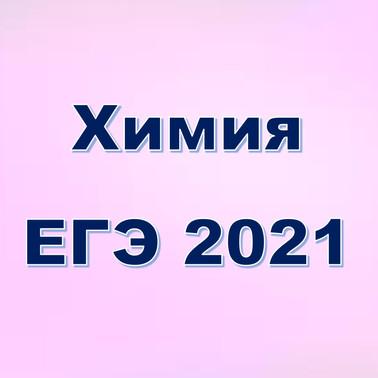 РЕЗУЛЬТАТЫ ЕГЭ 2021                                                                      ХИМИЯ