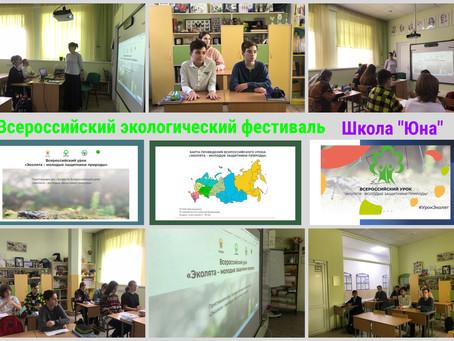 Всероссийский экологический фестиваль