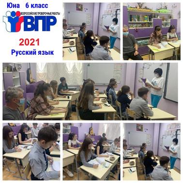 6 класс - Всероссийская проверочная работа по русскому языку (17 мая 2021 г.)