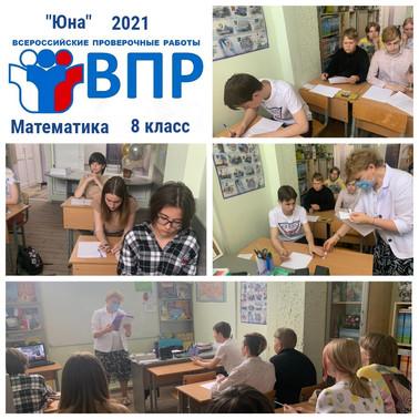 8 класс - Всероссийская проверочная работа по Математике (20 мая 2021 г.)
