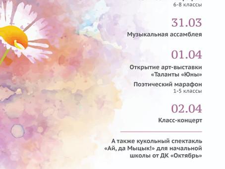 """НЕДЕЛЯ ИСКУССТВ  В """"ЮНЕ"""""""