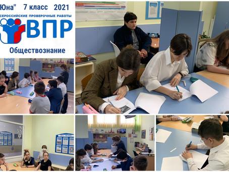 7 класс - Всероссийская проверочная работа по Обществознанию (29 апреля 2021)