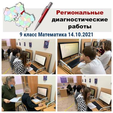 14 октября 2021. 9 класс - РДР по Математике