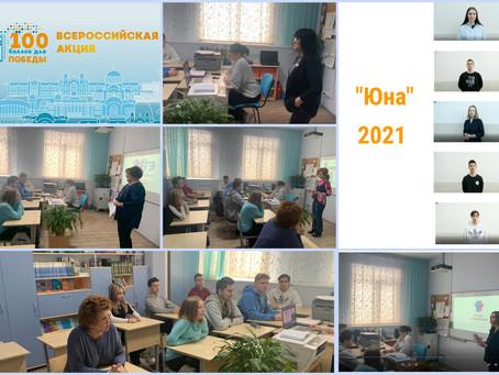 Всероссийская акция «100 баллов для Победы» стартовала            в Московской области