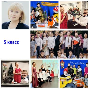 "КЛАССНАЯ ГАЛЕРЕЯ ""ЮНЫ"" - 5 класс"