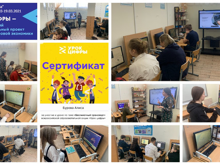 УРОК ЦИФРЫ – всероссийский образовательный проект в сфере цифровой экономики.