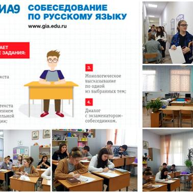 9  класс - Итоговое собеседование по русскому языку