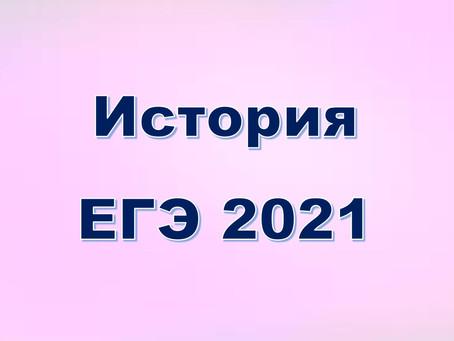 РЕЗУЛЬТАТЫ ЕГЭ 2021                                                                   ИСТОРИЯ
