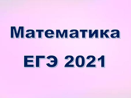 РЕЗУЛЬТАТЫ ЕГЭ 2021                                                         МАТЕМАТИКА /ПРОФИЛЬ/