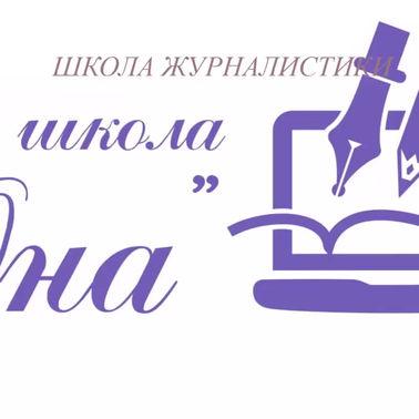 НОВЫЙ СЕЗОН В МЕДИАШКОЛЕ «ЮНА»