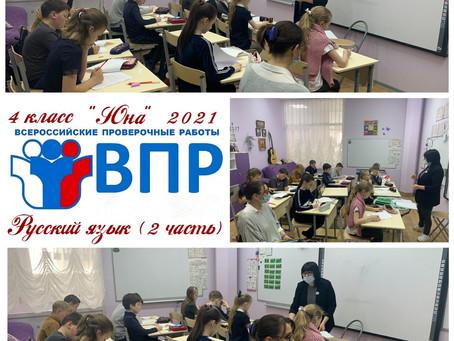 4 класс - Всероссийская проверочная работа по Русскому языку   (2 часть) - 19 марта 2021