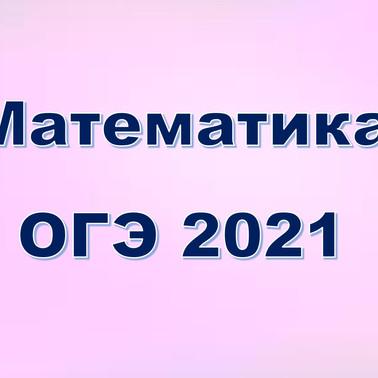 РЕЗУЛЬТАТЫ ОГЭ 2021                                                        МАТЕМАТИКА