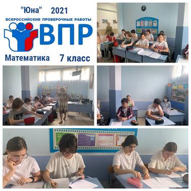 7 класс - Всероссийская проверочная работа по Математике (20 мая 2021 г.)