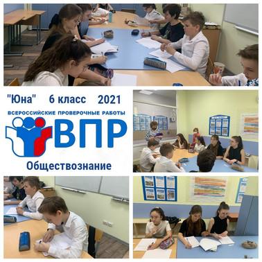 6 класс - Всероссийская проверочная работа по Обществознанию (19 мая 2021 г.)