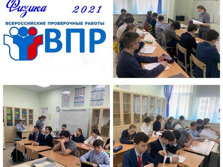 7 класс - Всероссийская проверочная работа по Физике                   (05 апреля 2021)