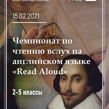 ДЕКАДА ИНОСТРАННЫХ ЯЗЫКОВ В «Юне»                            READ ALOUD