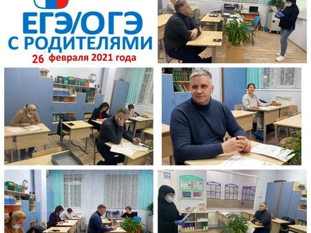 В Подмосковье стартовала акция «Единый день сдачи ЕГЭ родителями»