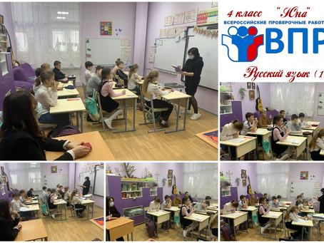 4 класс - Всероссийская проверочная работа по Русскому языку    (1 часть) - 18 марта 2021