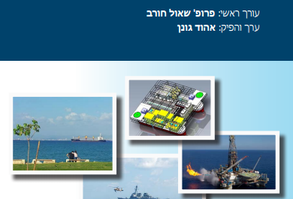 The Haifa Research Center For Maritime Policy & Strategy (HMS) Annual Report for 2016