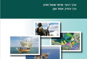 The Haifa Research Center For Maritime Policy & Strategy (HMS) Annual Report for 2017/18