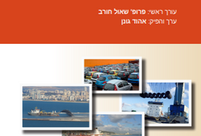 The Haifa Research Center For Maritime Policy & Strategy (HMS) Annual Report for 2018/19