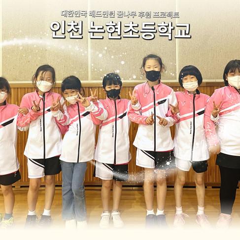 인천논현초등학교.jpg