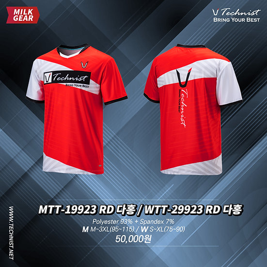 MTT-19923 RD 다홍