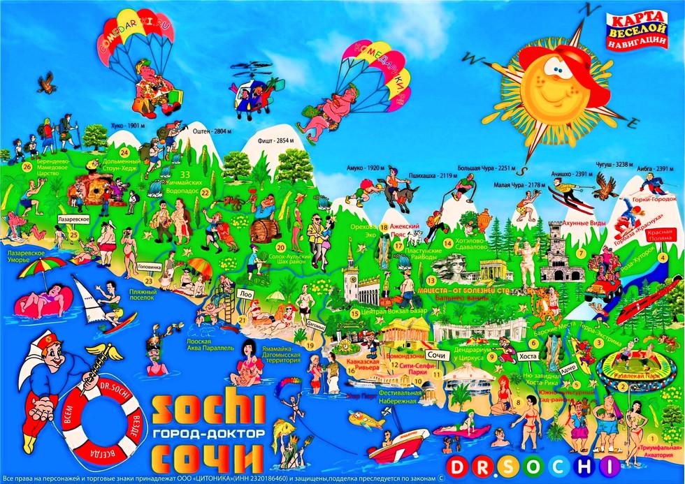 Карта-Сочи-Комедарики