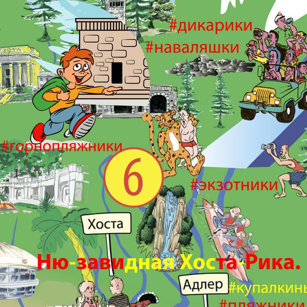 6.Ню-завидная Хоста-рика.