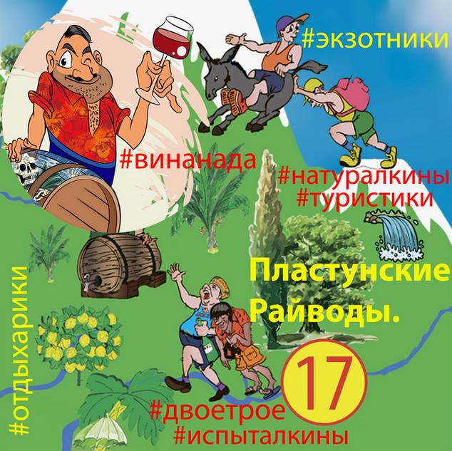 17.Пластунские-Райводы.