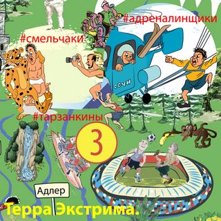 3. Терра-Экстрима