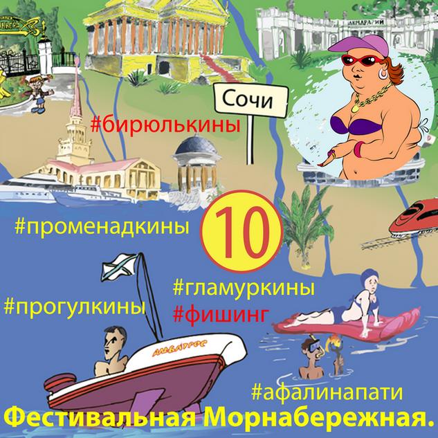 10.Фестивальная-Мор-Набережная.