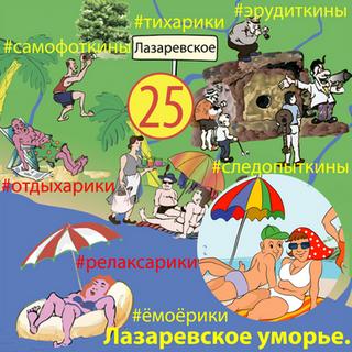 25.Лазаревское -Уморье.