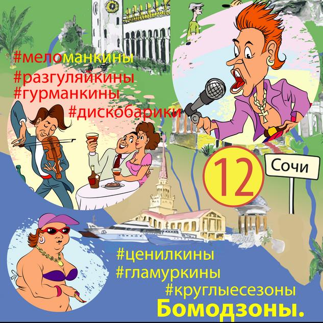 12.Курортные-Бомондзоны.