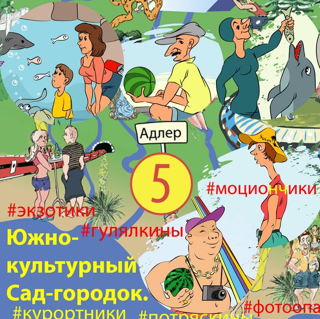 5.Южно-Культурный-Сад-Городок.