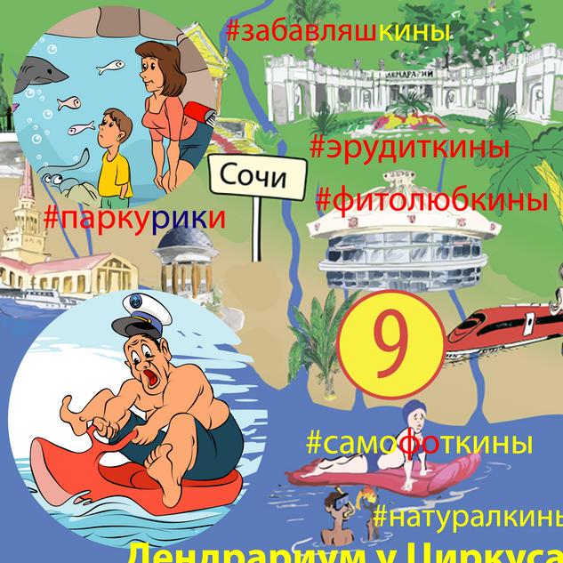 9. Дендрариум-у-Циркуса.