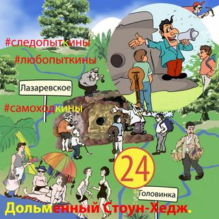 24.Дольменный-Стоунхендж.