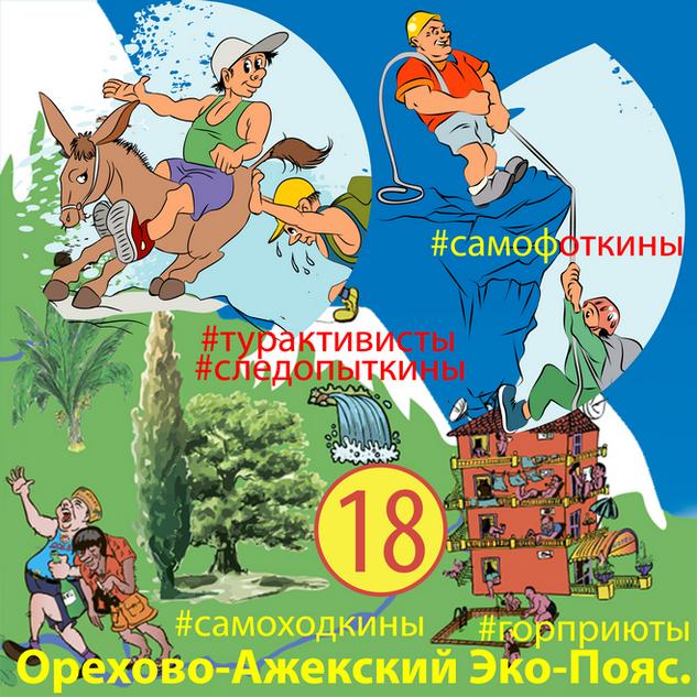18.Орехово-Ажекский-Эко-Пояс.