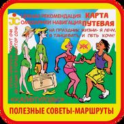 Навигатор-Комедарики