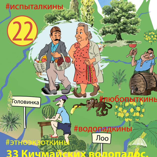 22.33 Кичмайских- Водопадос.