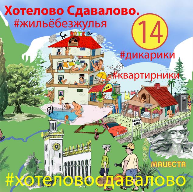 14.Хотелово-Сдавалово.