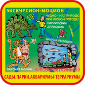 Сады-парки-аквариумы-Сочи