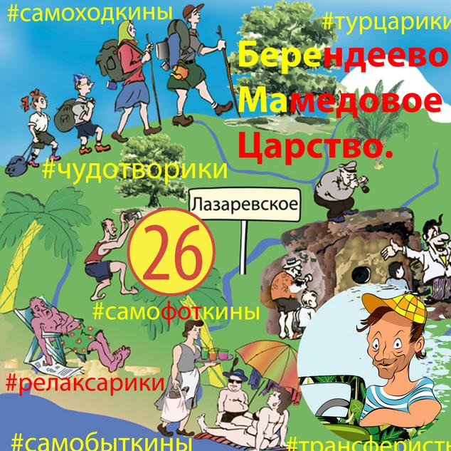 26.Берендеево-Мамедовое Царство.