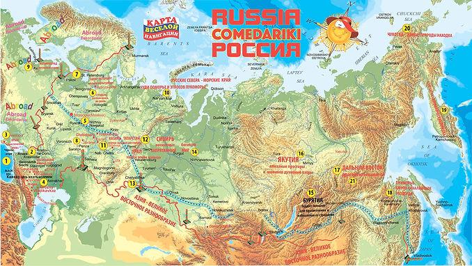 КАРТА РОССИИ.jpg