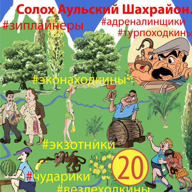 20.Солох-Аульский-Шах-район.