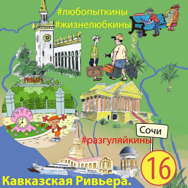 16.Кавказская-Ривьера.