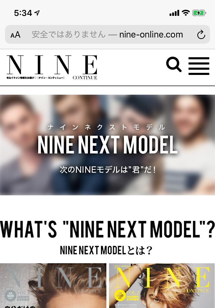 「NINE」雑誌モデルデビュー