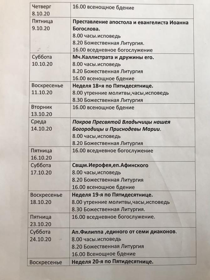 Богослужебное расписание