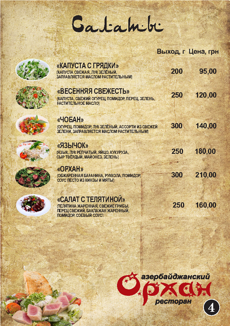 ресторан орхан_Page6