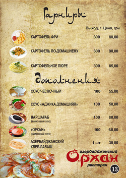 ресторан орхан_Page15